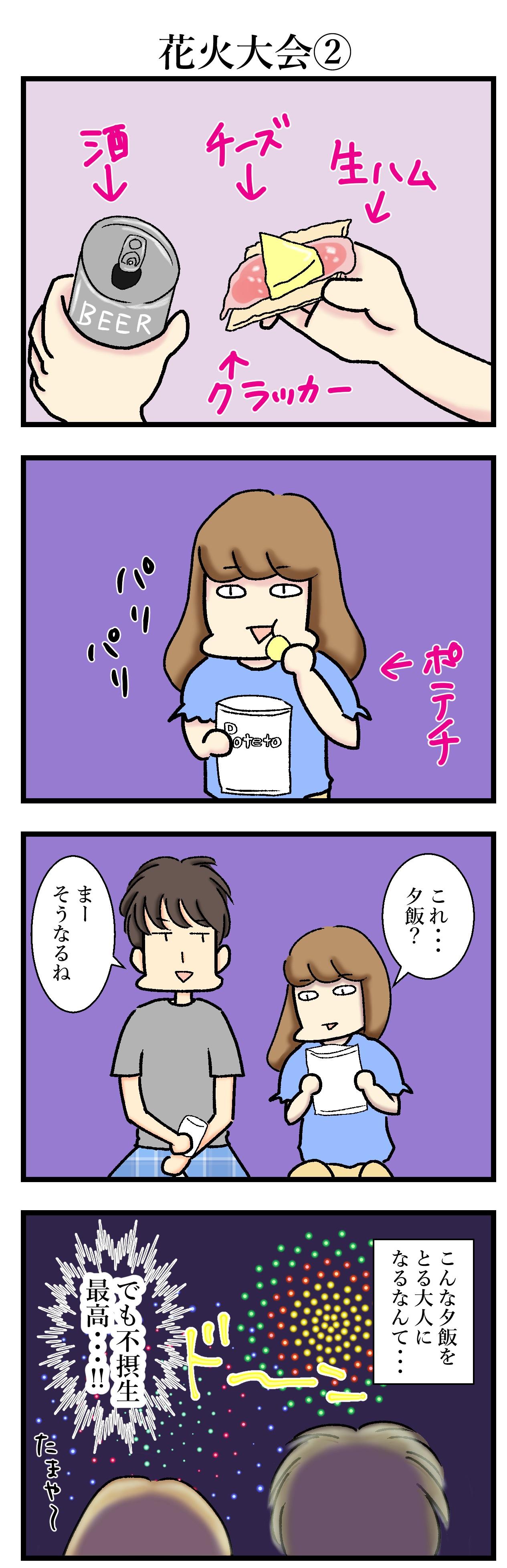 【エッセイ漫画】アラサー主婦くま子のふがいない日常(44)