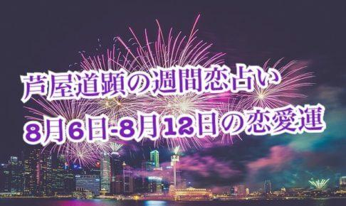8月6日-8月12日の恋愛運【芦屋道顕の音魂占い★2018年】