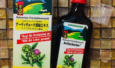 肝臓を守る注目のハーブ『アーティチョーク』濃縮エキスで飲むとお手軽