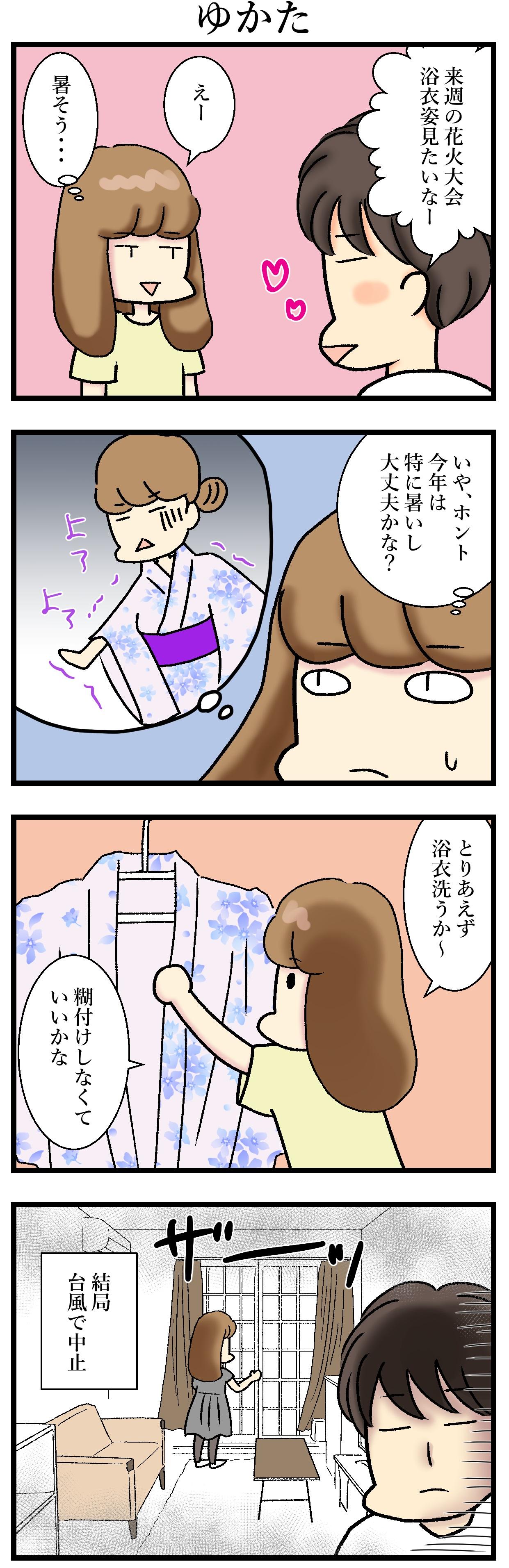 【エッセイ漫画】アラサー主婦くま子のふがいない日常(43)