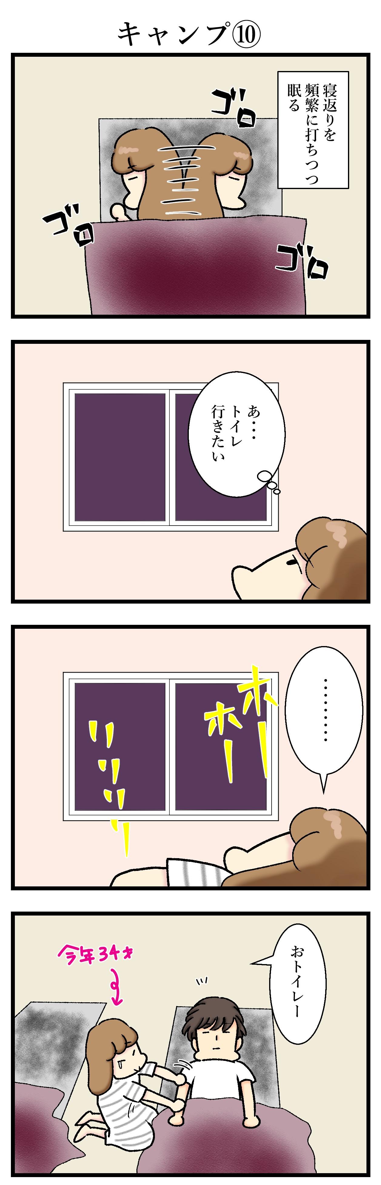 【エッセイ漫画】アラサー主婦くま子のふがいない日常(39)