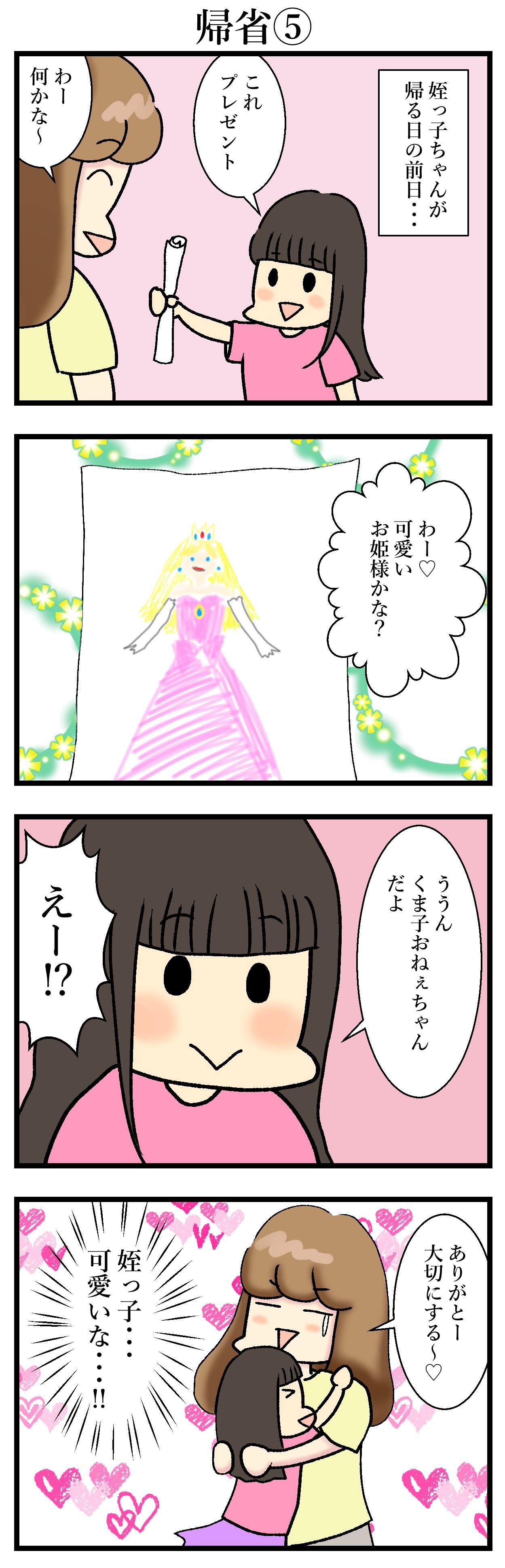 【エッセイ漫画】アラサー主婦くま子のふがいない日常(47)