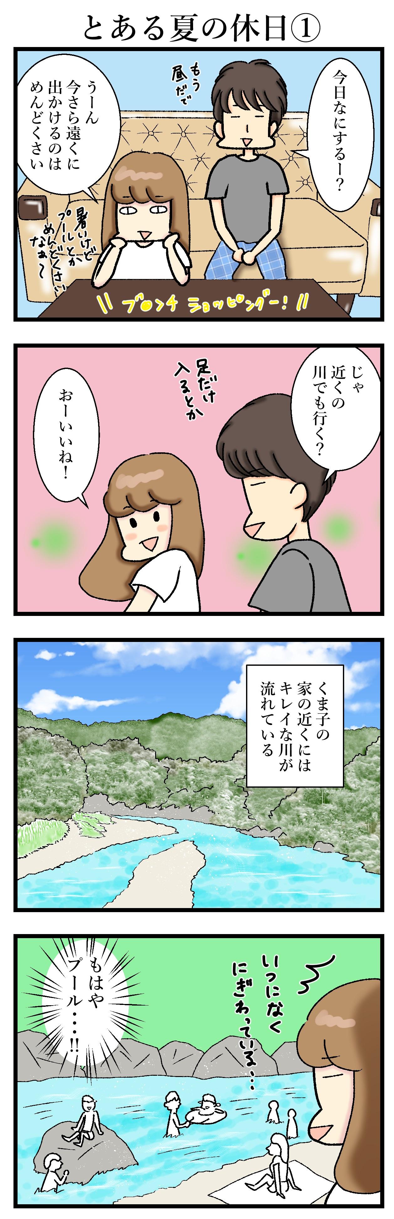 【エッセイ漫画】アラサー主婦くま子のふがいない日常(40)
