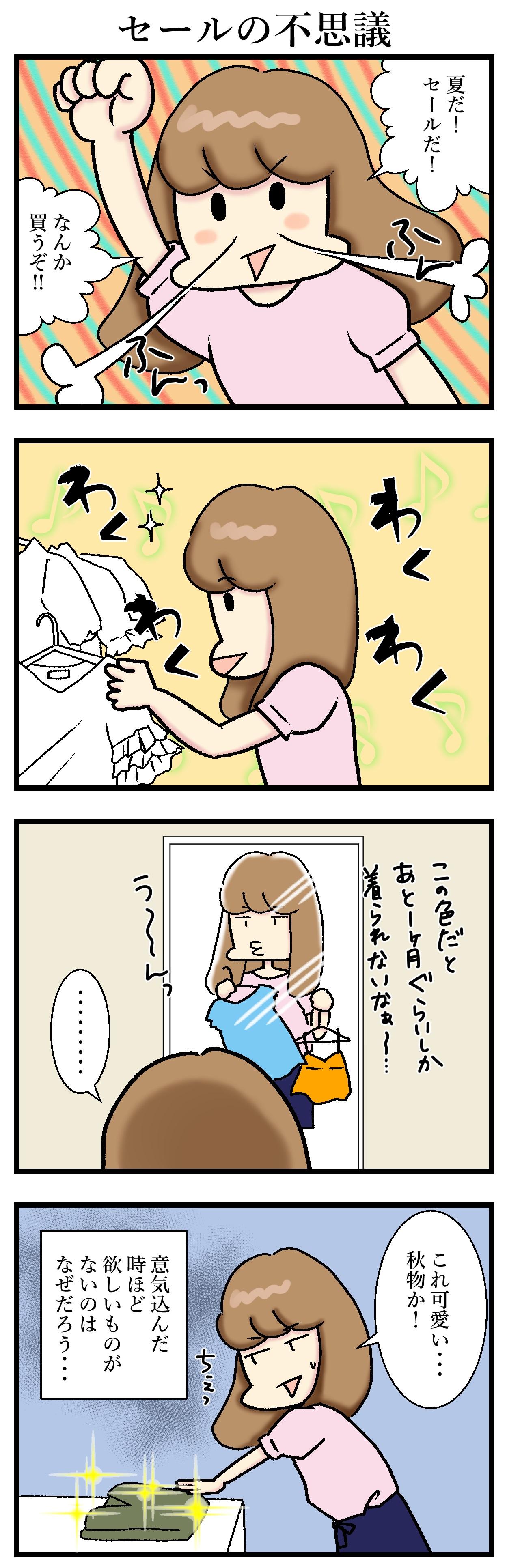 【エッセイ漫画】アラサー主婦くま子のふがいない日常(41)