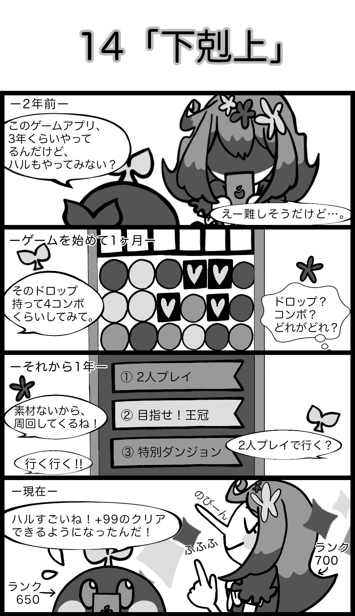 【4コマ漫画】鯨岡くんと。。(10)