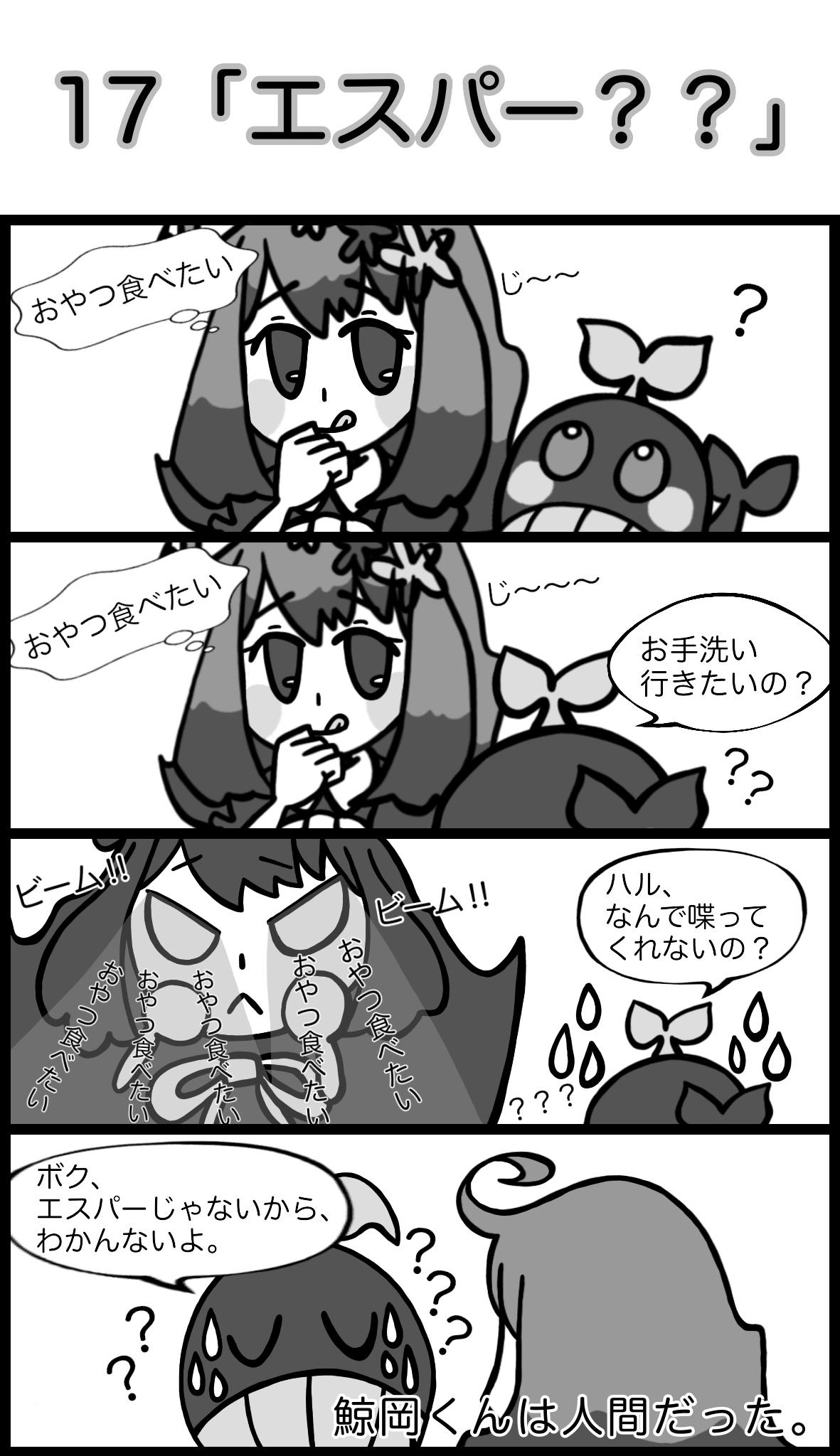 【4コマ漫画】鯨岡くんと。。(11)