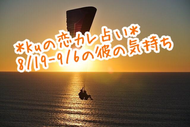 8/19-9/6【彼の運勢】水星獅子座再順行期間【Kuの恋カレ占い★2018】