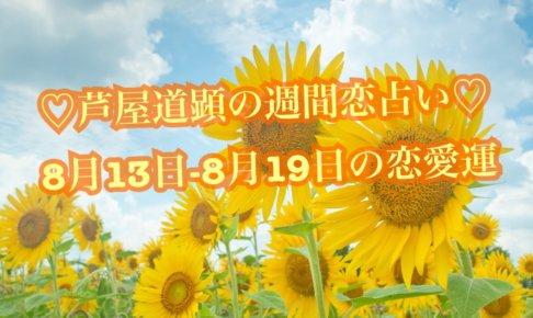 8月13日-8月19日の恋愛運【芦屋道顕の音魂占い★2018年】