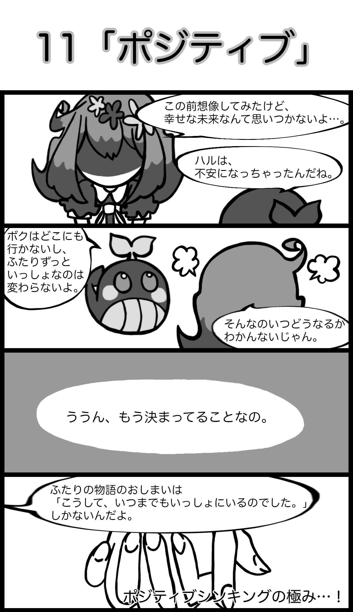 【4コマ漫画】鯨岡くんと。。(8)