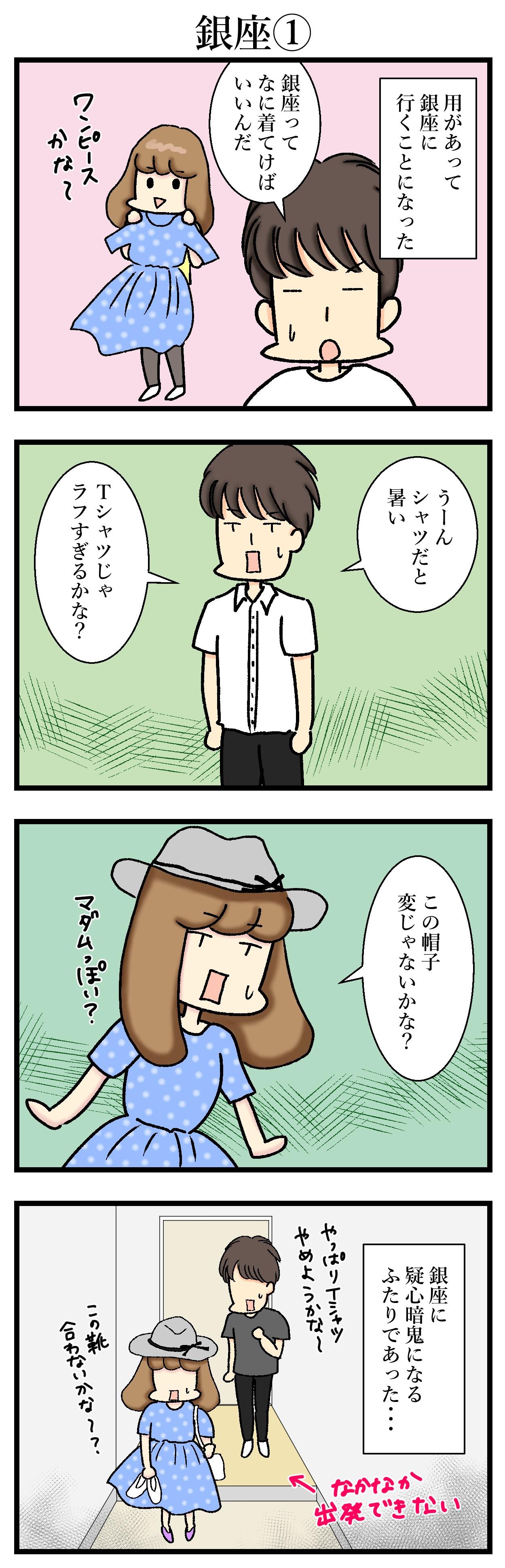 【エッセイ漫画】アラサー主婦くま子のふがいない日常(42)