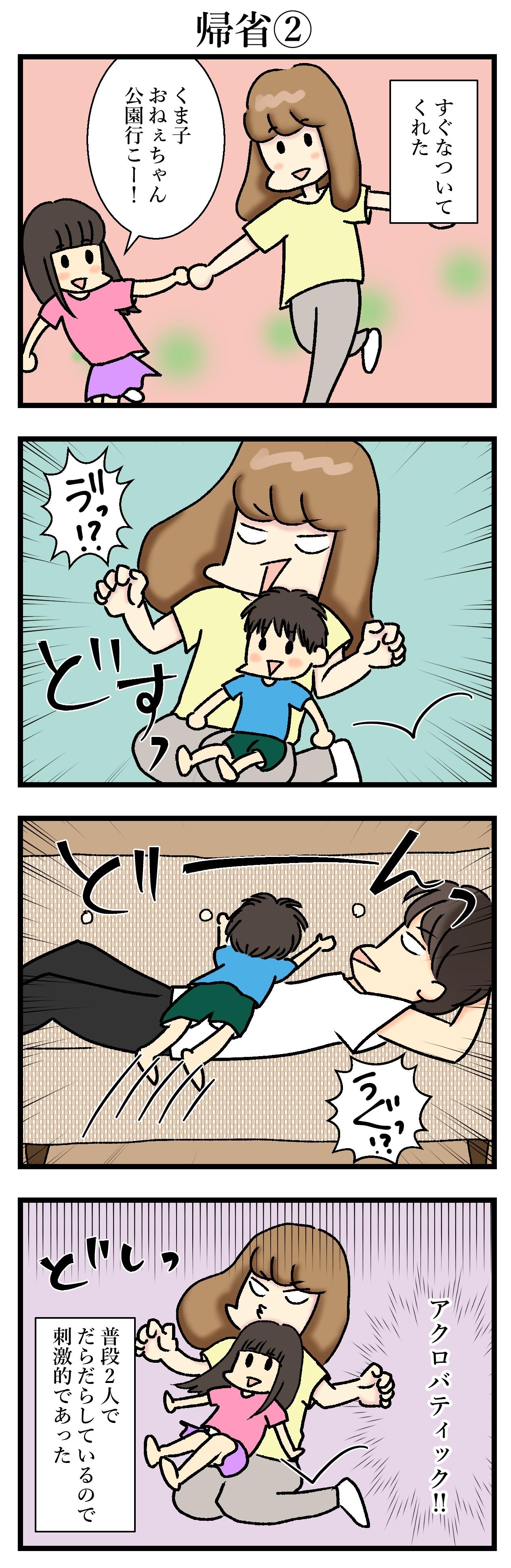 【エッセイ漫画】アラサー主婦くま子のふがいない日常(45)