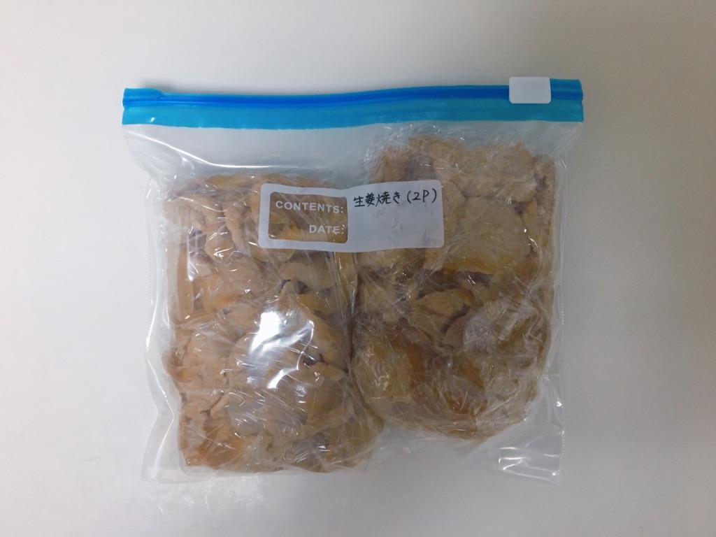 単身赴任におすすめの冷凍おかず⑧生姜焼き