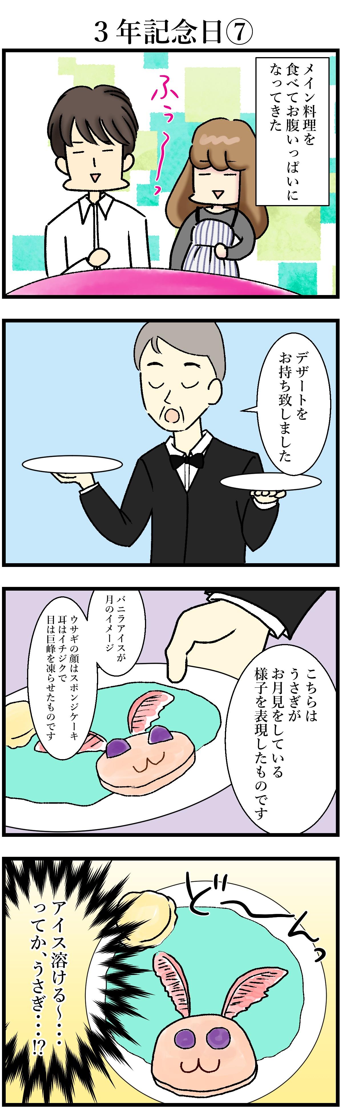 【エッセイ漫画】アラサー主婦くま子のふがいない日常(54)