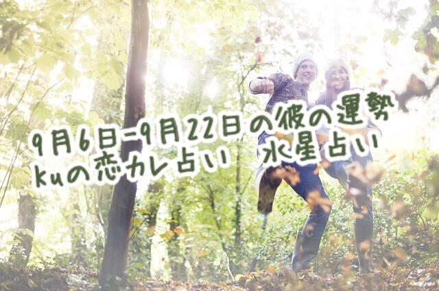 9月6日-9月22日【彼の運勢】水星乙女座期間【Kuの恋カレ占い★2018】
