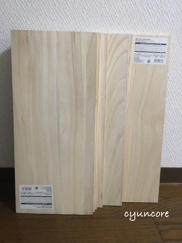100均の木材だけでラックをDIY①木材をカットする-2