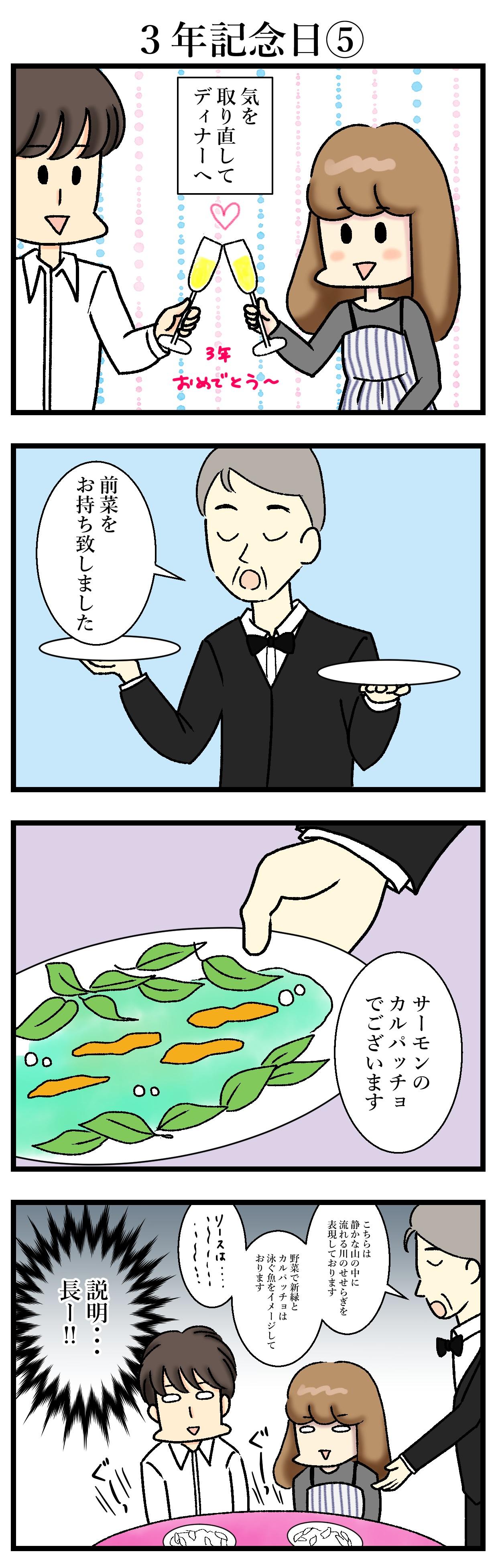 【エッセイ漫画】アラサー主婦くま子のふがいない日常(53)