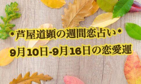 9月10日-9月16日の恋愛運【芦屋道顕の音魂占い★2018年】