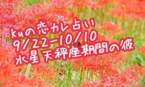 9/22-10/10【彼の運勢】水星天秤座期間【Kuの恋カレ占い★2018】