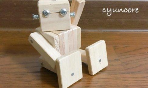 100均木材の端材で作る手作りおもちゃ①手足の動くロボットを作ろう!
