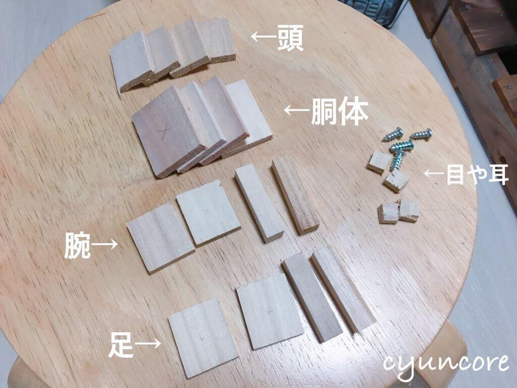 100均木材の端材でロボットのおもちゃ作り方①端材をカットしよう!