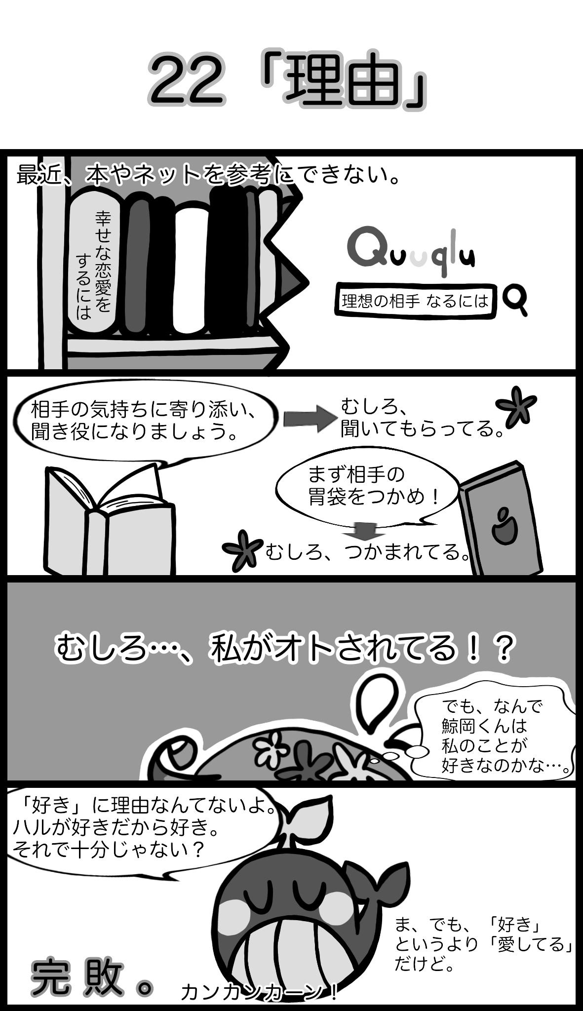 【4コマ漫画】鯨岡くんと。。(14)