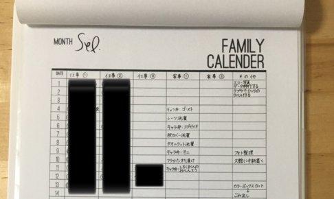 カレンダーを使い分けたら毎日のタスクが片付いた!モチベーションも上がるタスク管理法