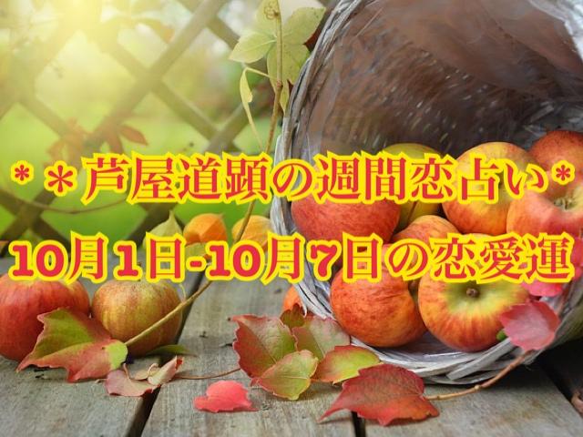 10月1日-10月7日の恋愛運【芦屋道顕の音魂占い★2018年】