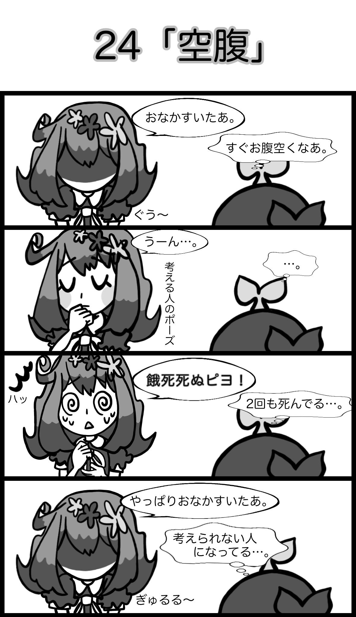 【4コマ漫画】鯨岡くんと。。(15)