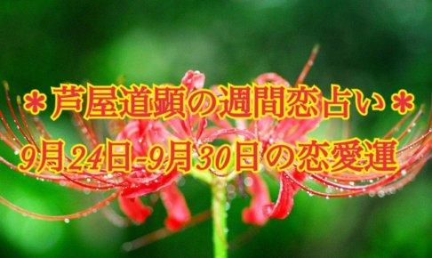 9/24-9/30の恋愛運【芦屋道顕の音魂占い★2018年】