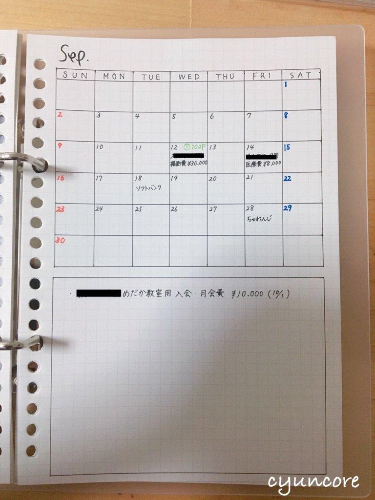 タスクを管理すカレンダーの書き方④ お金にまつわる予定は家計簿のカレンダーに