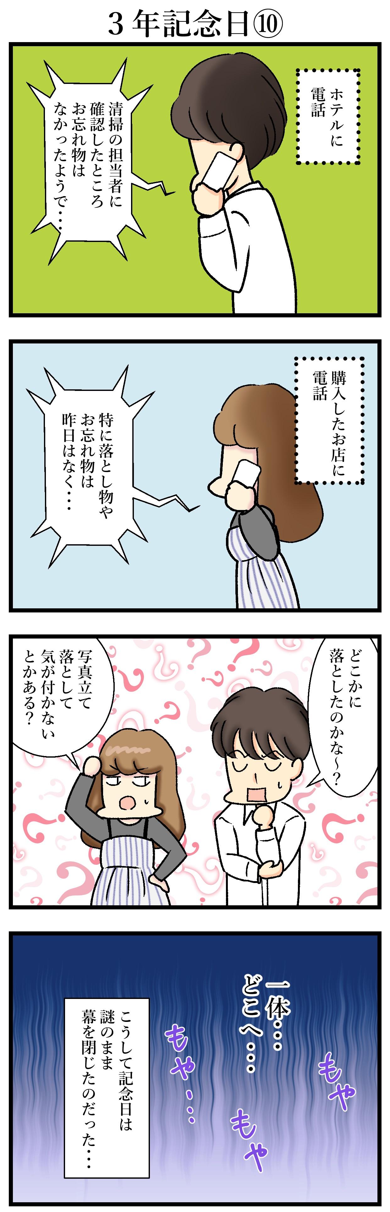 【エッセイ漫画】アラサー主婦くま子のふがいない日常(55)