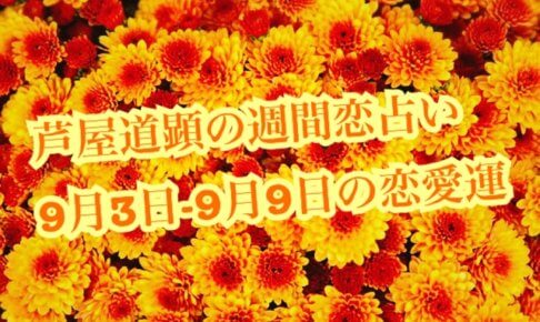 9月3日-9月9日の恋愛運【芦屋道顕の音魂占い★2018年】