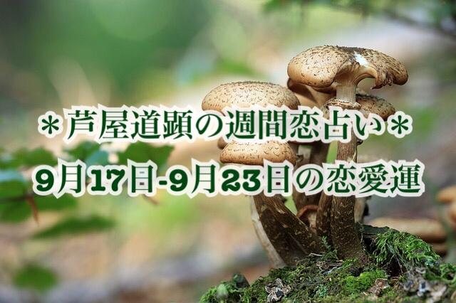 9月17日-9月23日の恋愛運【芦屋道顕の音魂占い★2018年】