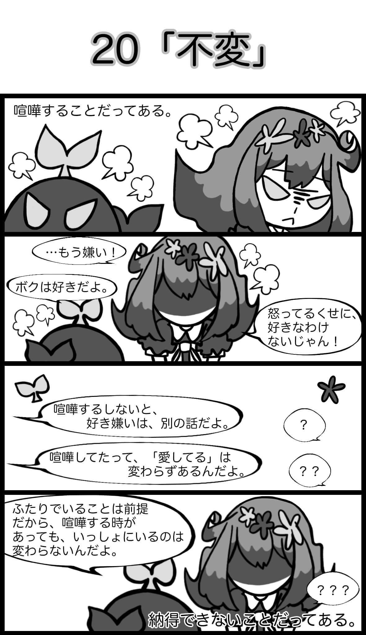 【4コマ漫画】鯨岡くんと。。(13)
