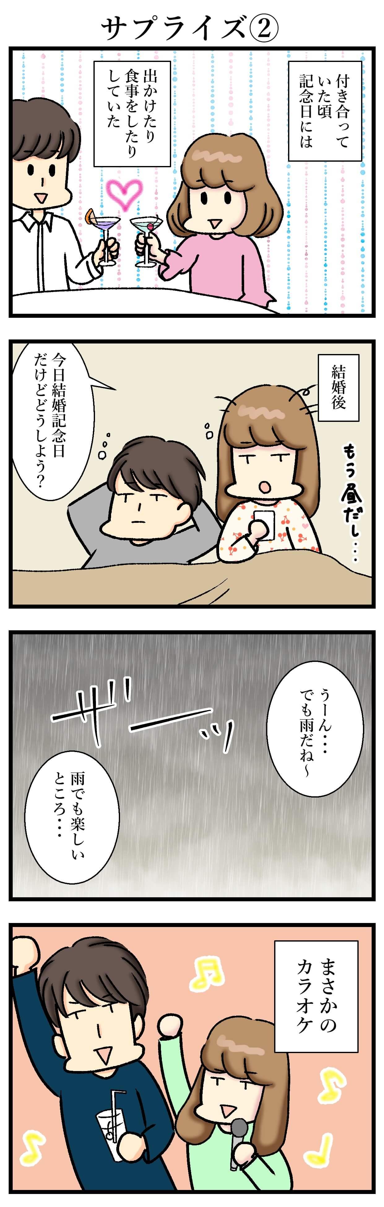 【エッセイ漫画】アラサー主婦くま子のふがいない日常(49)