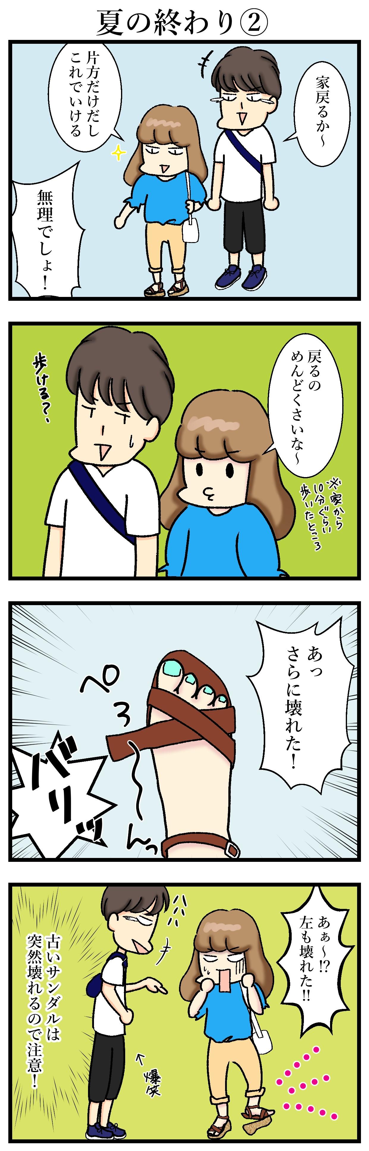 【エッセイ漫画】アラサー主婦くま子のふがいない日常(56)