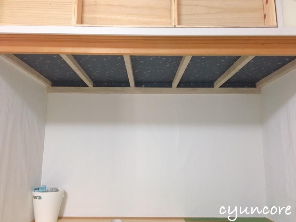 押入れの壁紙をカフェ風に貼りかえよう①押入れの天井の壁紙を貼り替える-4