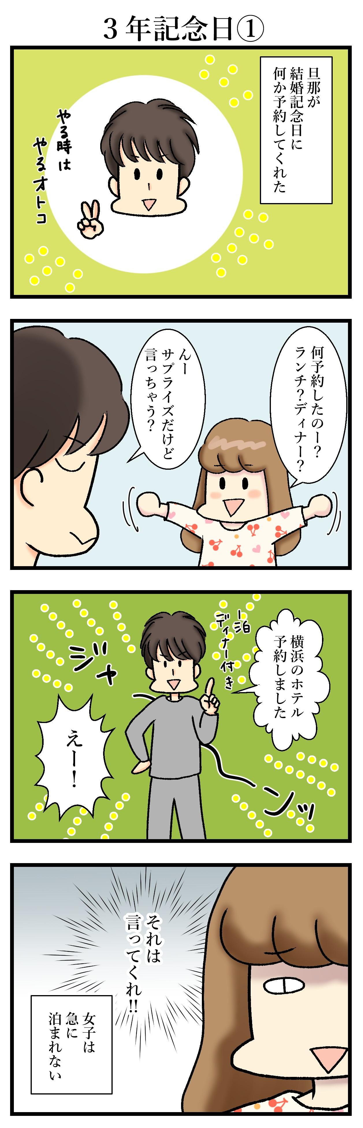 【エッセイ漫画】アラサー主婦くま子のふがいない日常(51)