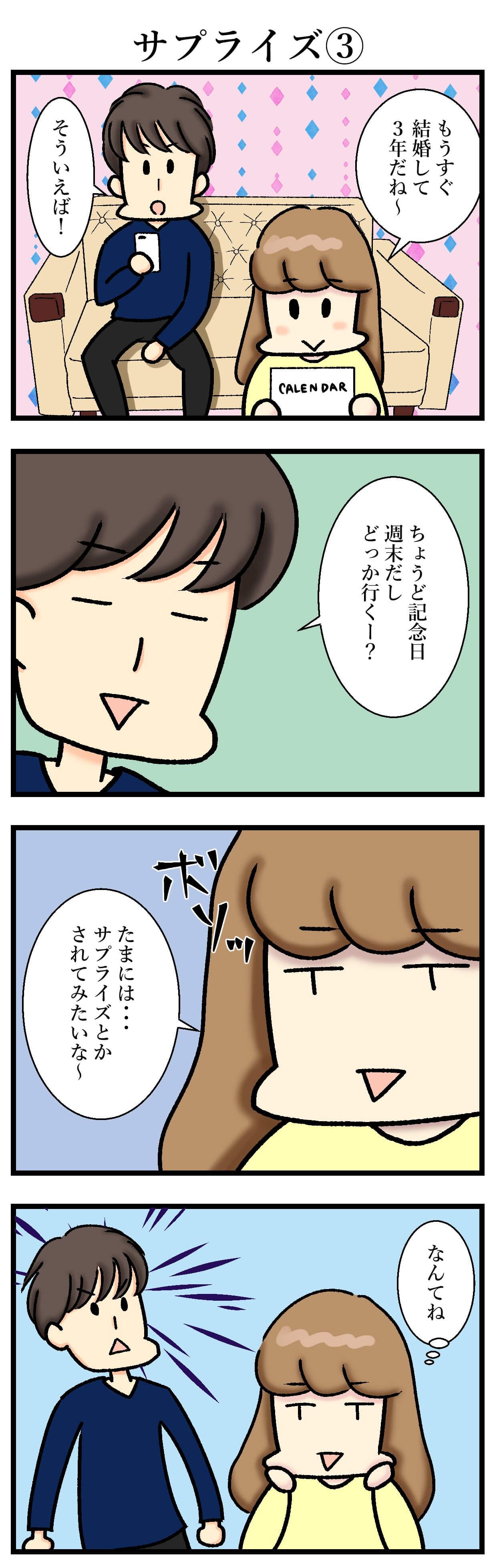【エッセイ漫画】アラサー主婦くま子のふがいない日常(50)