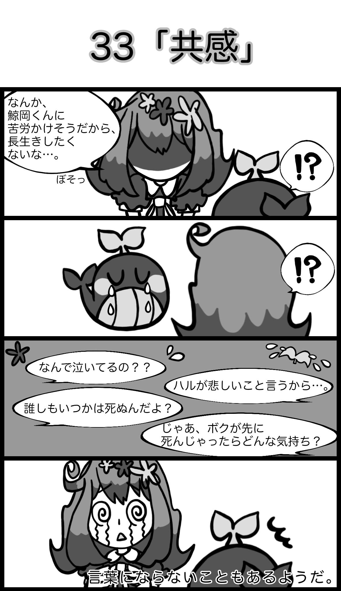 【4コマ漫画】鯨岡くんと。。(19)