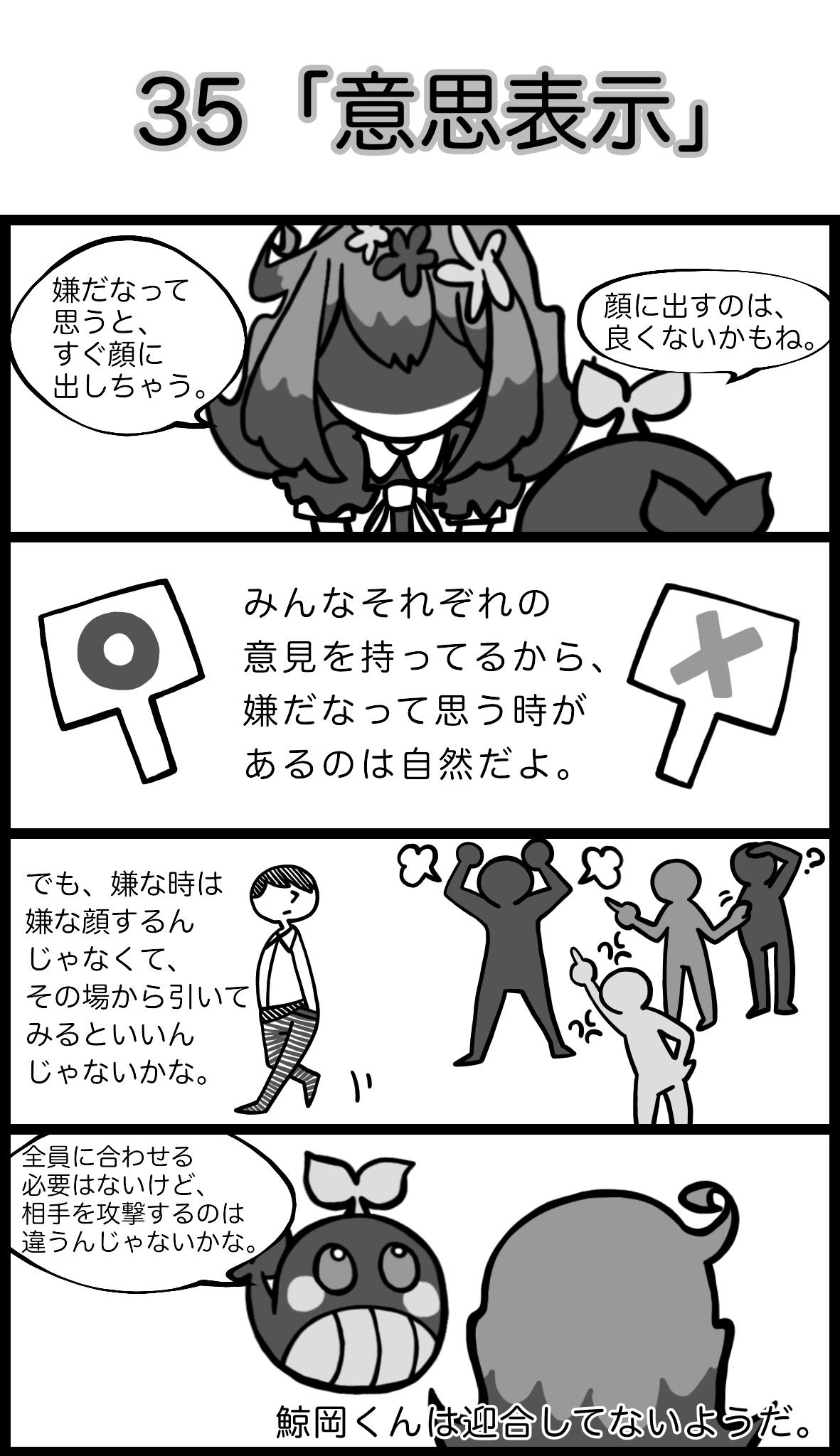 【4コマ漫画】鯨岡くんと。。(20)