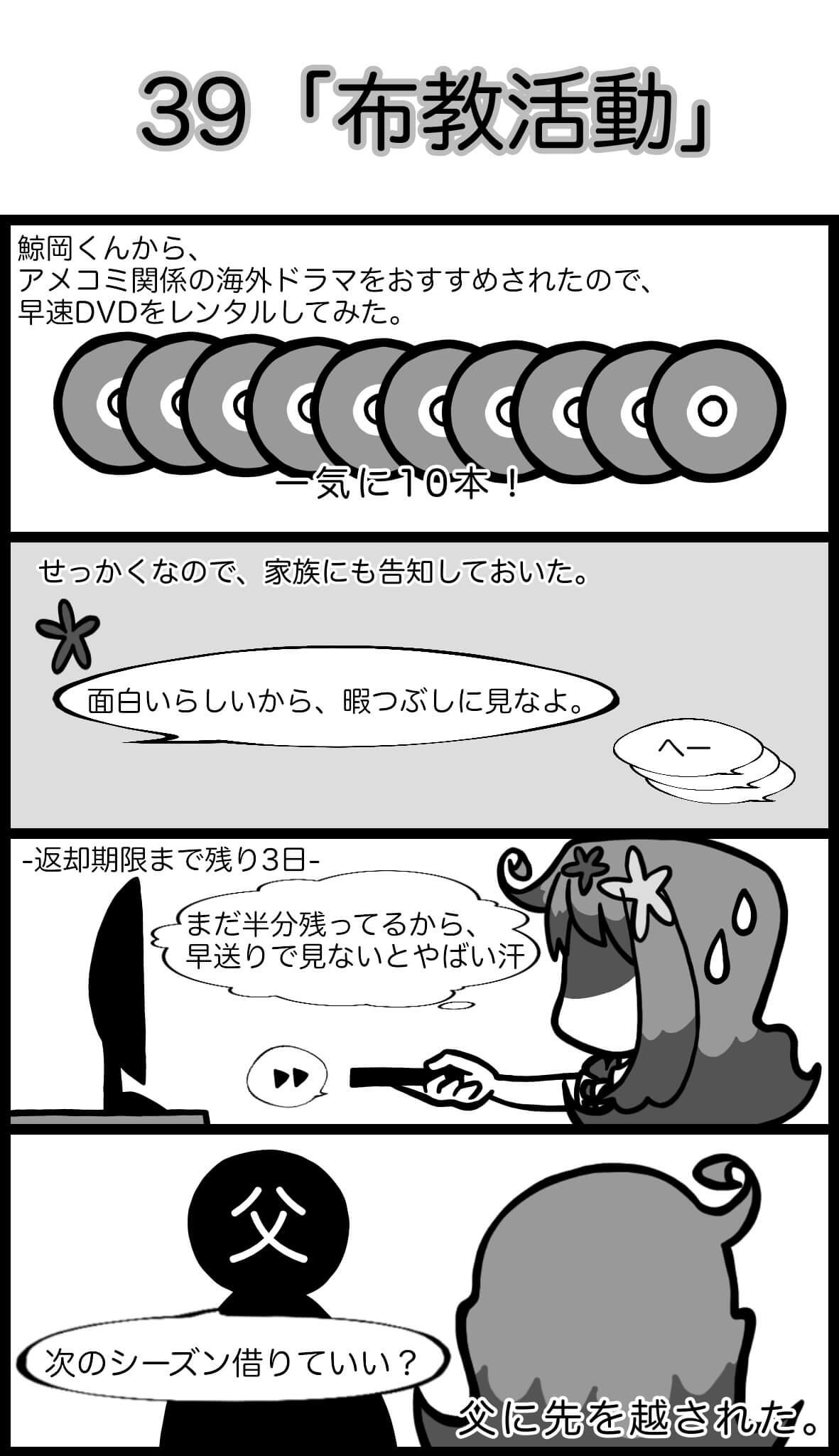 【4コマ漫画】鯨岡くんと。。(22)