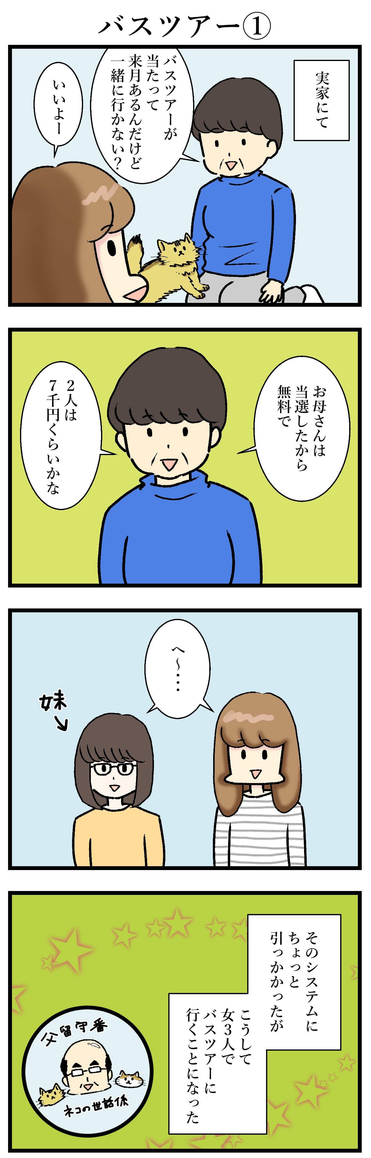 【エッセイ漫画】アラサー主婦くま子のふがいない日常(57)