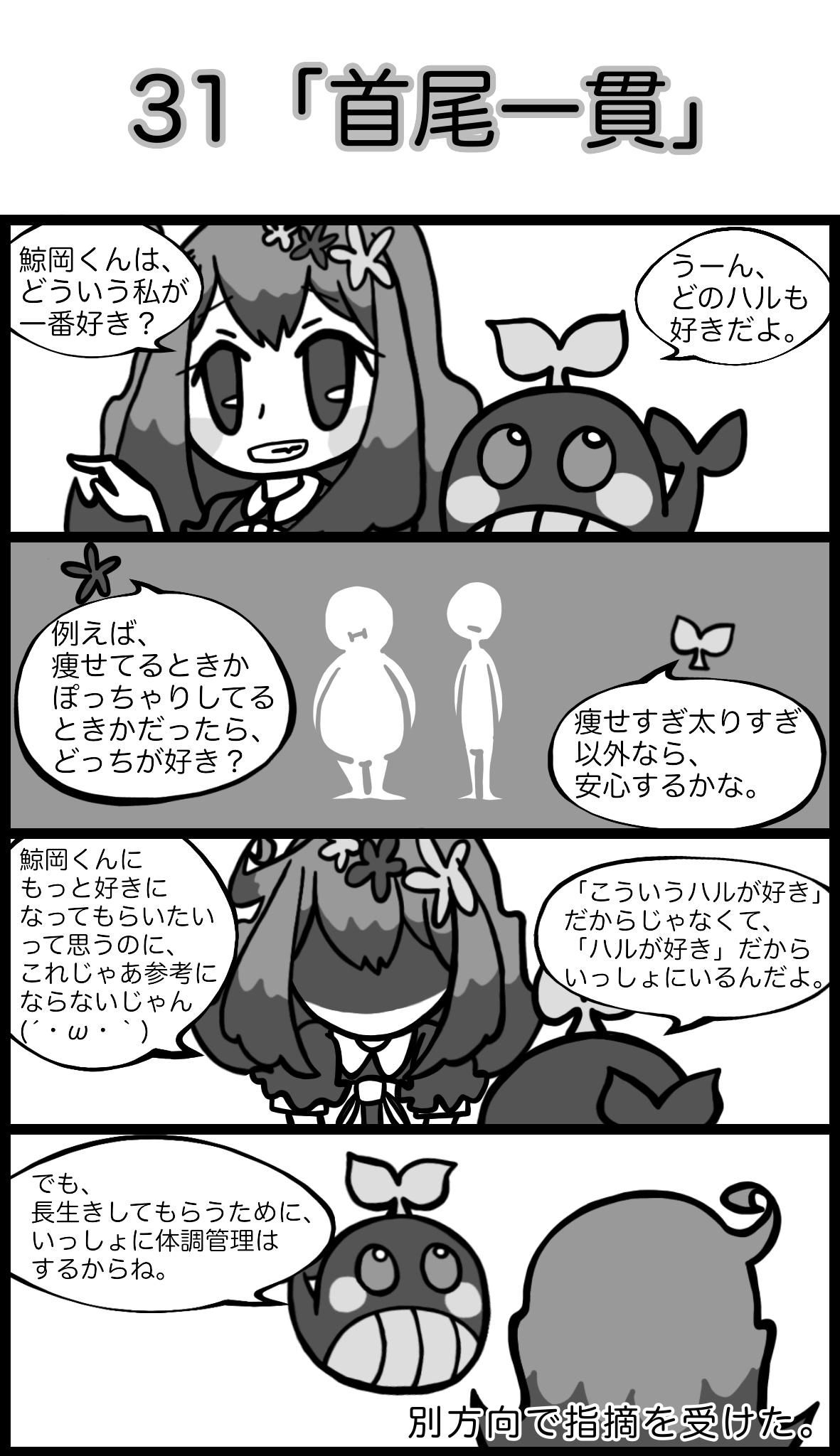 【4コマ漫画】鯨岡くんと。。(18)