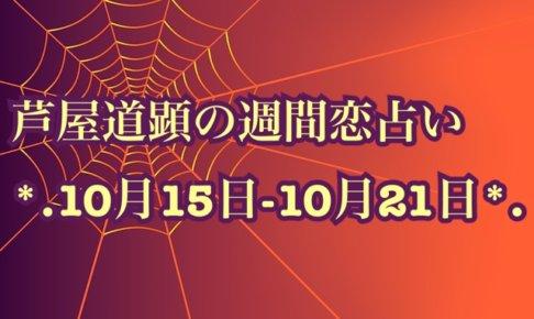 10/15-10/21の恋愛運【芦屋道顕の音魂占い★2018年】