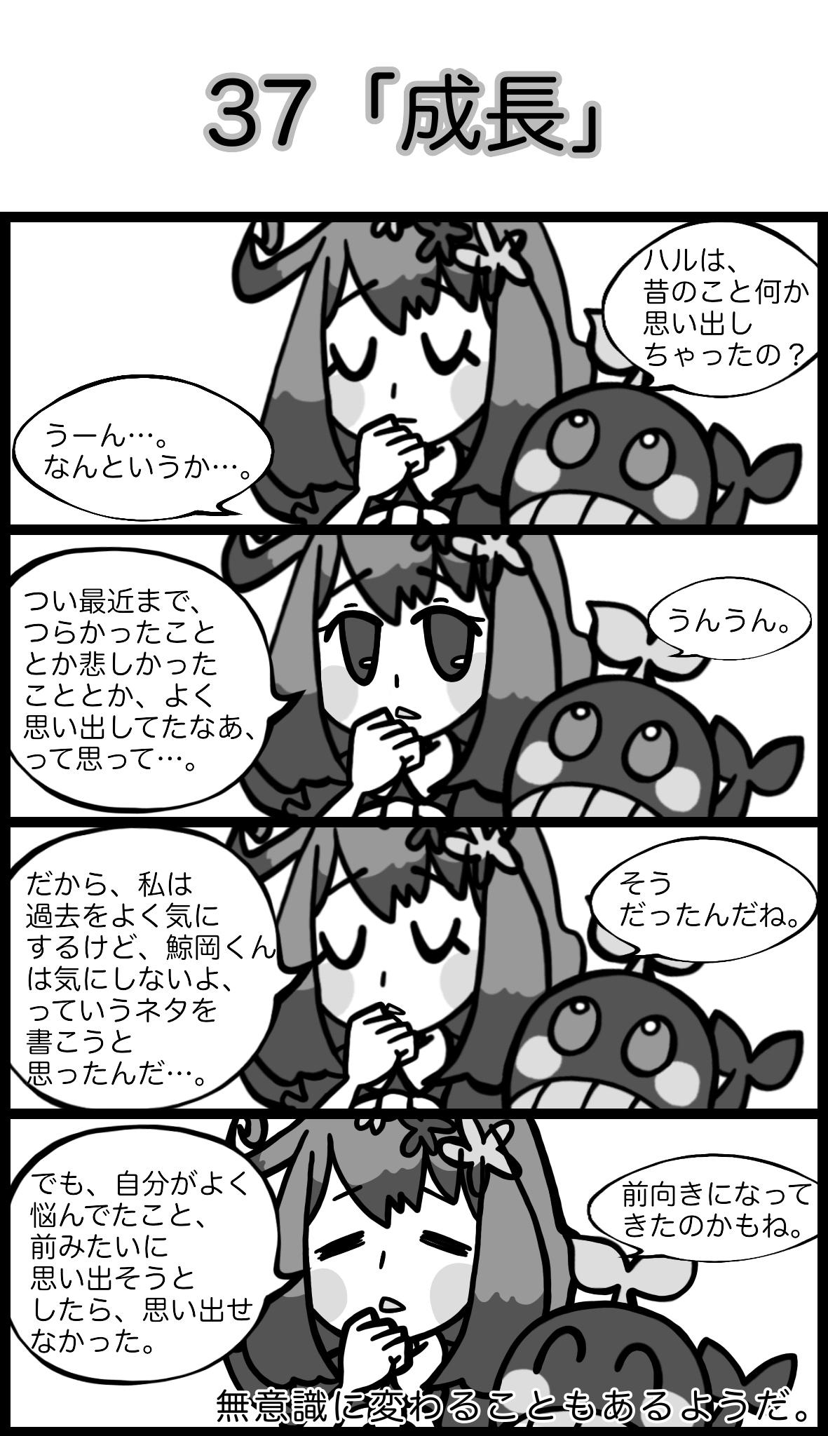 【4コマ漫画】鯨岡くんと。。(21)