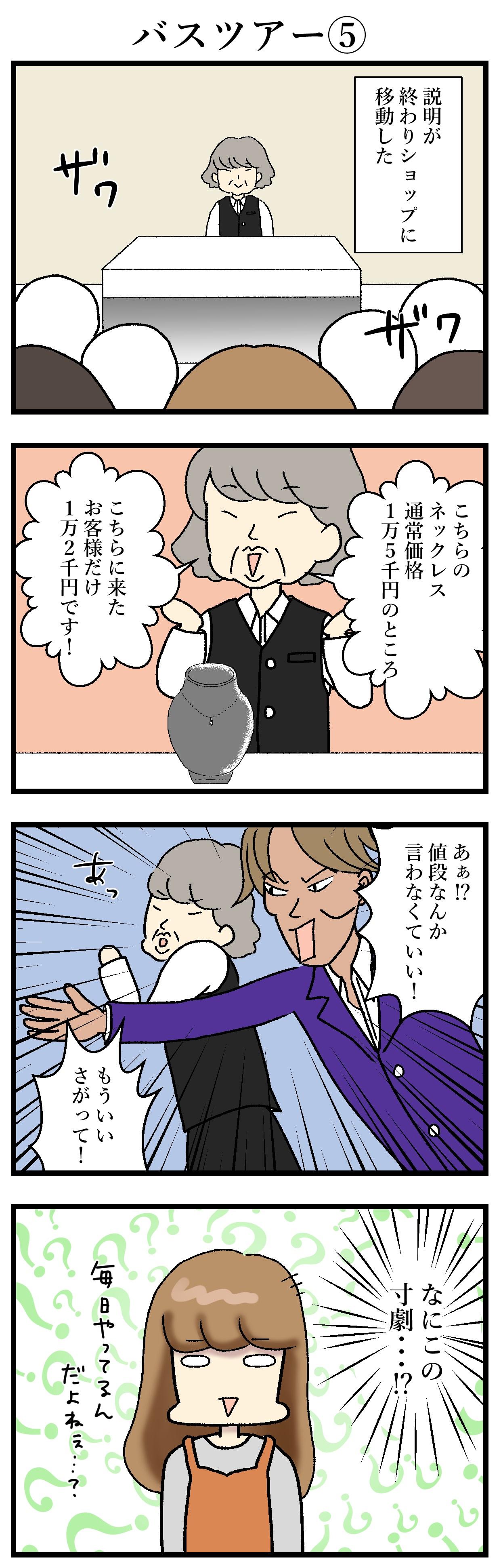 【エッセイ漫画】アラサー主婦くま子のふがいない日常(59)