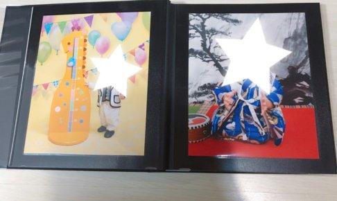 【スタジオ写真の保管法】別スタジオで撮影した写真も1冊にまとめてスッキリ♪