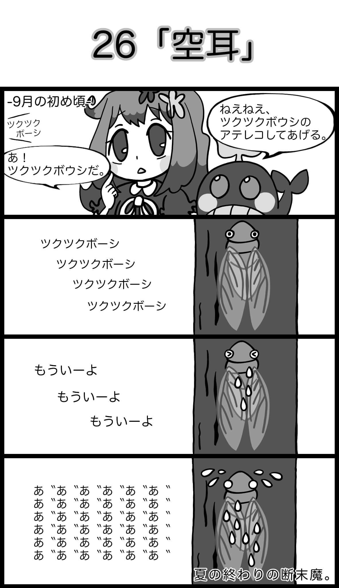 【4コマ漫画】鯨岡くんと。。(16)