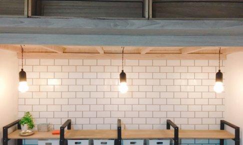【押入れをカフェ風にDIY③】セリア・ダイソーで人気沸騰中!100均のSMD電球ペンダントライトを取り付けよう